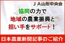 日本農業新聞記事のご紹介